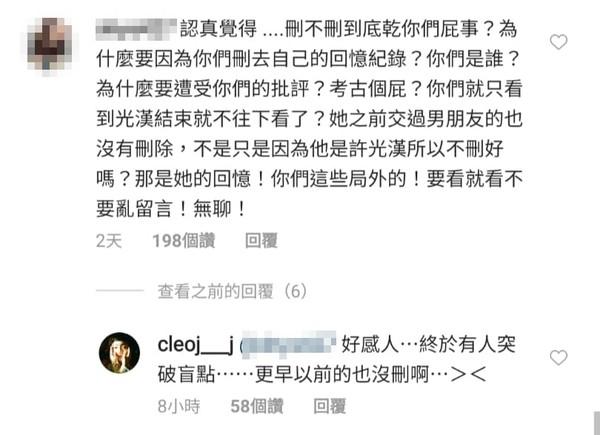 ▲簡婕回應未刪許光漢情侶照。(圖/翻攝自簡婕Instagram)
