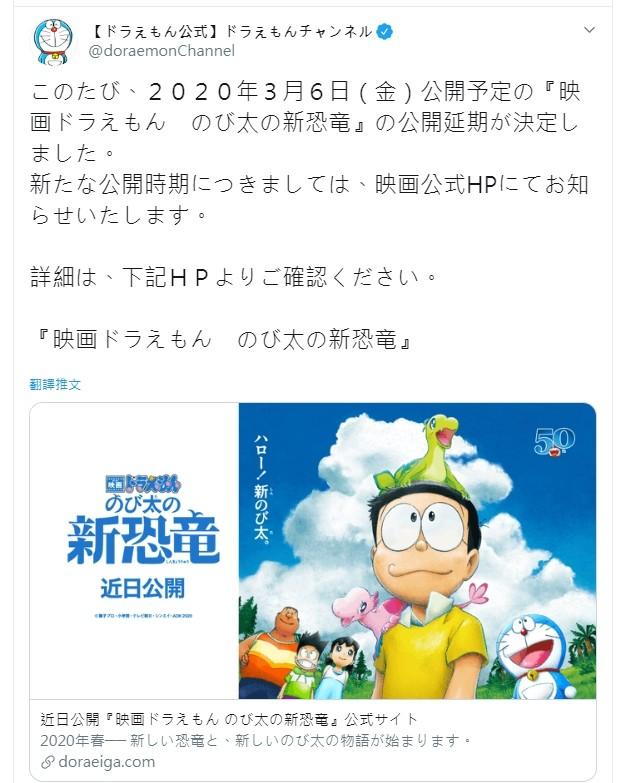 ▲▼受到新冠肺炎疫情影響,《哆啦A夢》50周年紀念電影宣布延期。(圖/翻攝自推特)