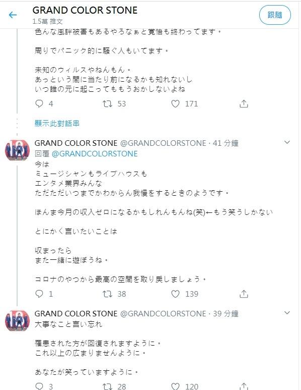 ▲▼GRAND COLOR STONE坦言演唱會取消,「這個月收入歸零。」(圖/翻攝自推特/GRAND COLOR STONE)