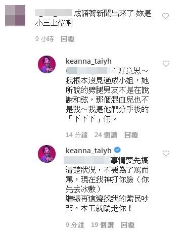 ▲Keanna否認是成語蕎說的混血兒。(圖/翻攝自Instagram/Keanna)