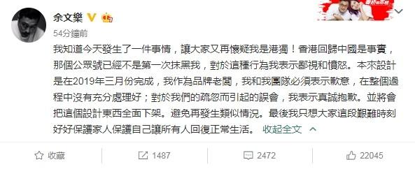 ▲▼余文樂被外界質疑政治立場,火速發文道歉並下架爭議商品。(圖/翻攝自微博)