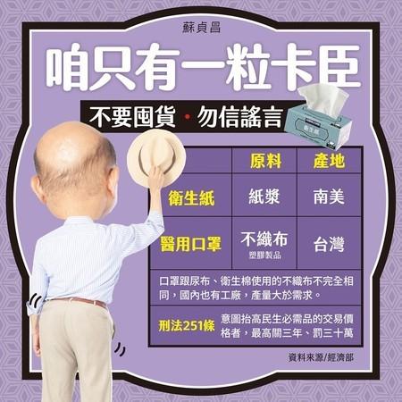 ▲蘇貞昌呼籲勿囤衛生紙。(圖/翻攝自蘇貞昌臉書)