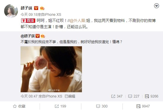 ▲趙子琪抱怨自己未出現在主演的戲劇海報。(圖/翻攝趙子琪微博)