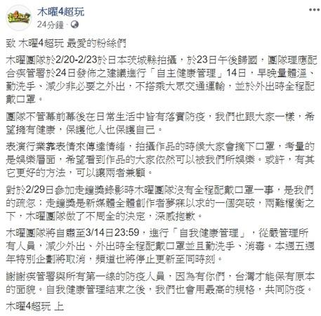▲《木曜4超玩》團隊道歉。(圖/翻攝自《木曜4超玩》臉書)