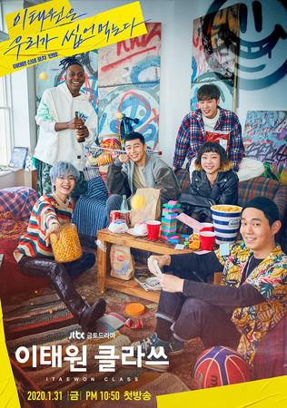 ▲梨泰院class海報、朴敘俊、金多美、劉慶秀、李珠英、金東希、Chris Lyon。(圖/翻攝自JTBC)