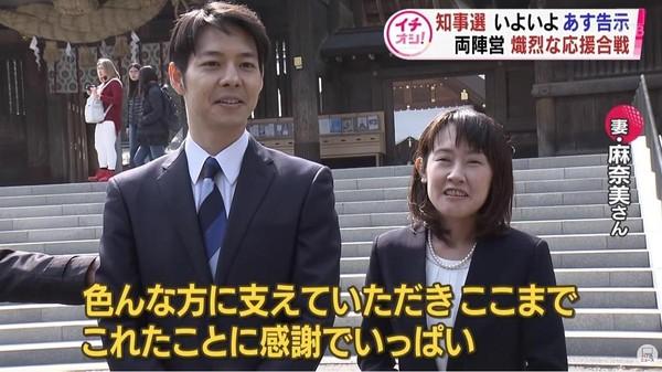 鈴木直道過去和妻子一同受訪的影片被網友翻出。(翻攝自YouTube)