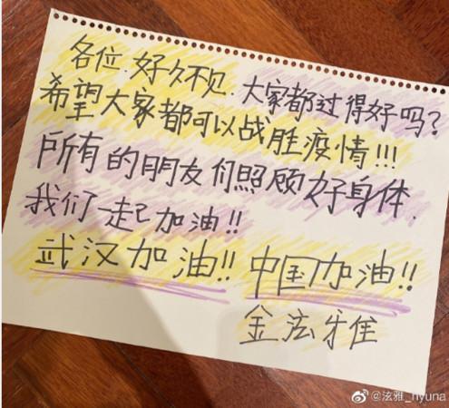 ▲▼泫雅寫中文為武漢加油。(圖/翻攝自IG/微博)