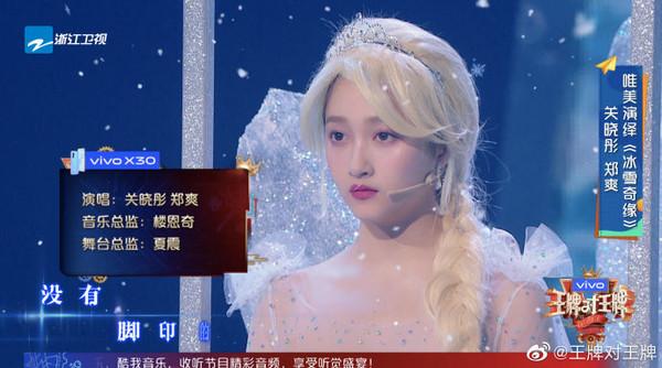 ▲鄭爽、關曉彤cos《冰雪奇緣》。(圖/翻攝自微博/《王牌對王牌》)