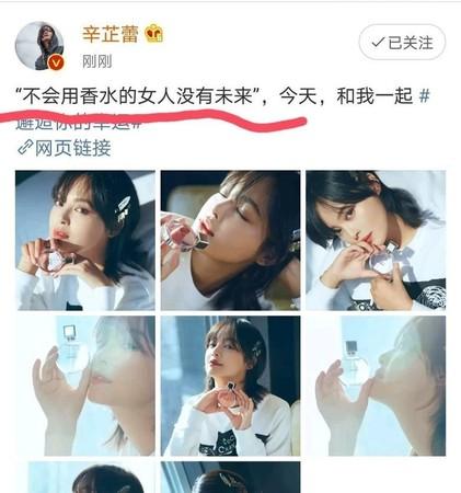 ▲辛芷蕾因廣告文案引起爭議。(圖/翻攝辛芷蕾微博)