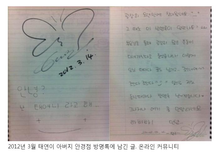 ▲太妍曾在爸爸經營的眼鏡店留言本上留言。(圖/翻攝自《國民日報》)
