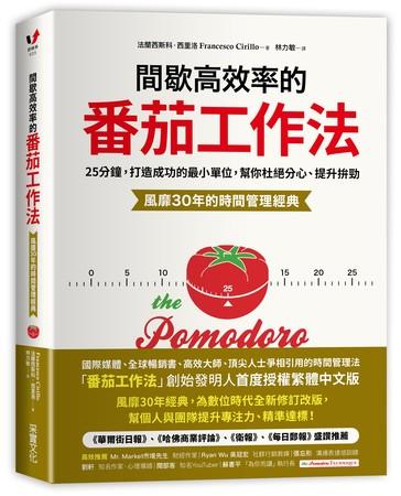 《間歇高效率的番茄工作法》(圖/采實文化提供)