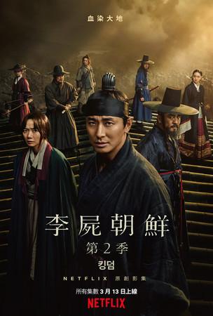 ▲李屍朝鮮2海報。(圖/Netflix提供)