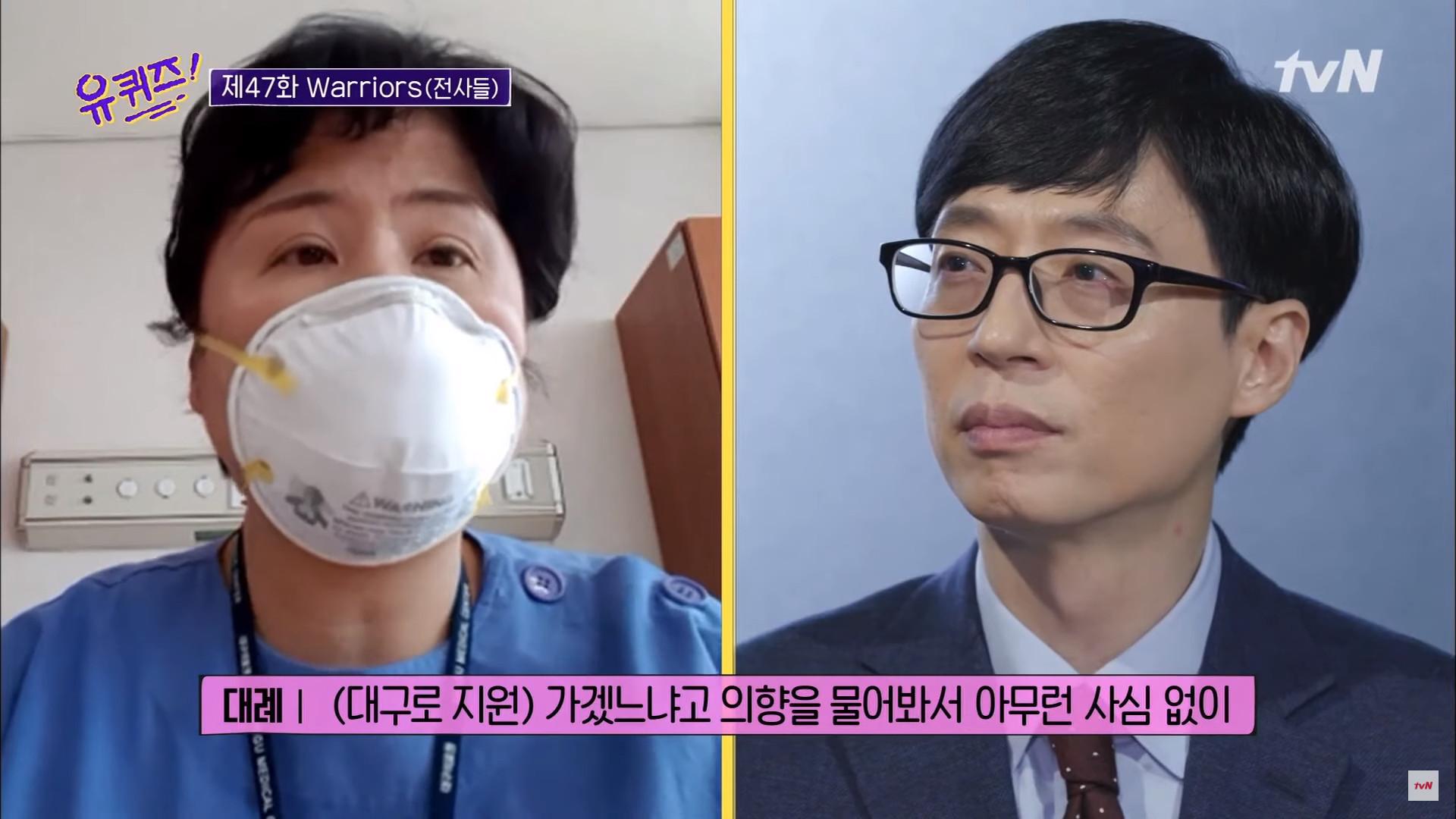 ▲▼劉在錫在節目中透過視訊電話訪在大邱支援防疫的護理師(圖/翻攝自Youtube@tvN)