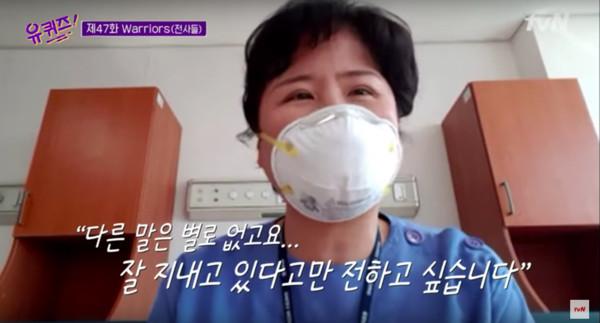 ▲▼護理師自願去大邱哽咽「我們很好!」 劉在錫哭了:心好痛 。(圖/翻攝自tvN)