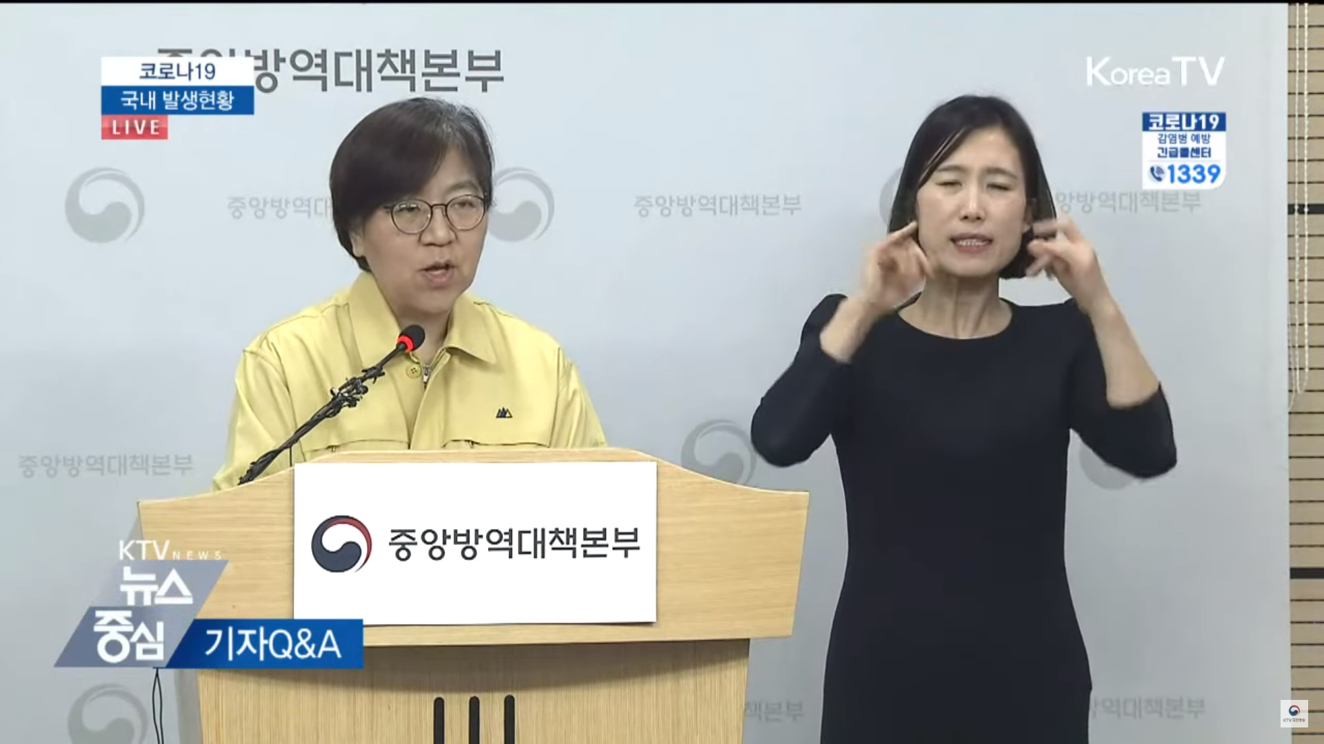 ▲▼南韓疾病管理本部長鄭銀敬和手語翻譯員(圖/翻攝自Youtube@KTV국민방송)