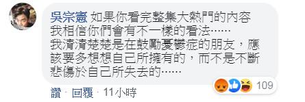 ▲▼吳宗憲,王婉諭。(圖/翻攝自Facebook/王婉諭)