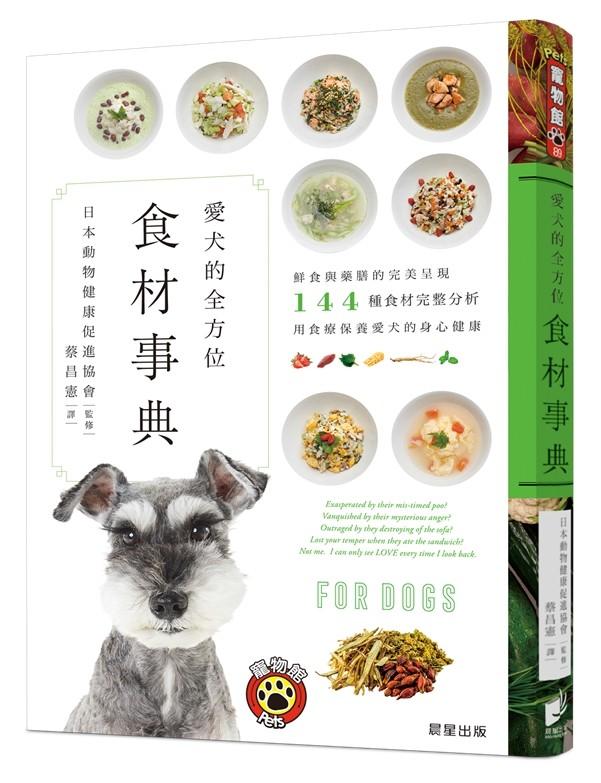 ▲▼愛犬的全方位食材事典。(圖/晨星出版提供,請勿隨意翻拍,以免侵權。)