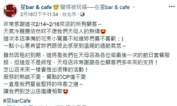 陳妍希爸爸的餐廳於臉書上公開宣布,天母店因租約期滿而熄燈,只留下芝山店繼續服務。(翻攝自星bar & cafe臉書)