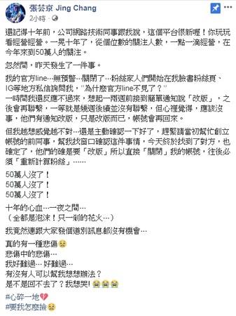 ▲張芸京經營10年的Line官方帳號遭關閉。(圖/翻攝張芸京IG)