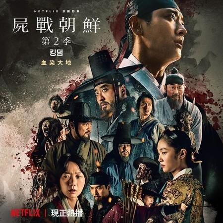 ▲《李屍朝鮮》已正式改名為《屍戰朝鮮》。(圖/翻攝自Netflix臉書)