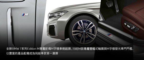 ▲BMW汎德推出限量30部7系列Edition M。(圖/翻攝自BMW)