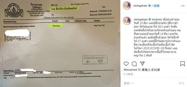 24歲泰國女歌手確診新冠肺炎!唱神曲爆紅…跑活動「同台7男神」全陷中鏢危機