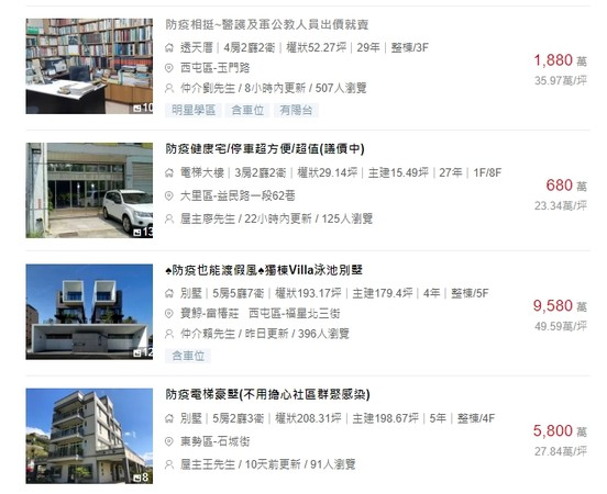 ▲▼網路售屋平台上,出現多筆「防疫」字眼的售屋廣告。(圖/翻攝自《591房屋交易網》)