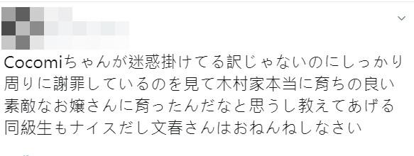 ▲▼木村心美限動發聲,網友稱讚「木村會教女兒。」(圖/翻攝自推特)