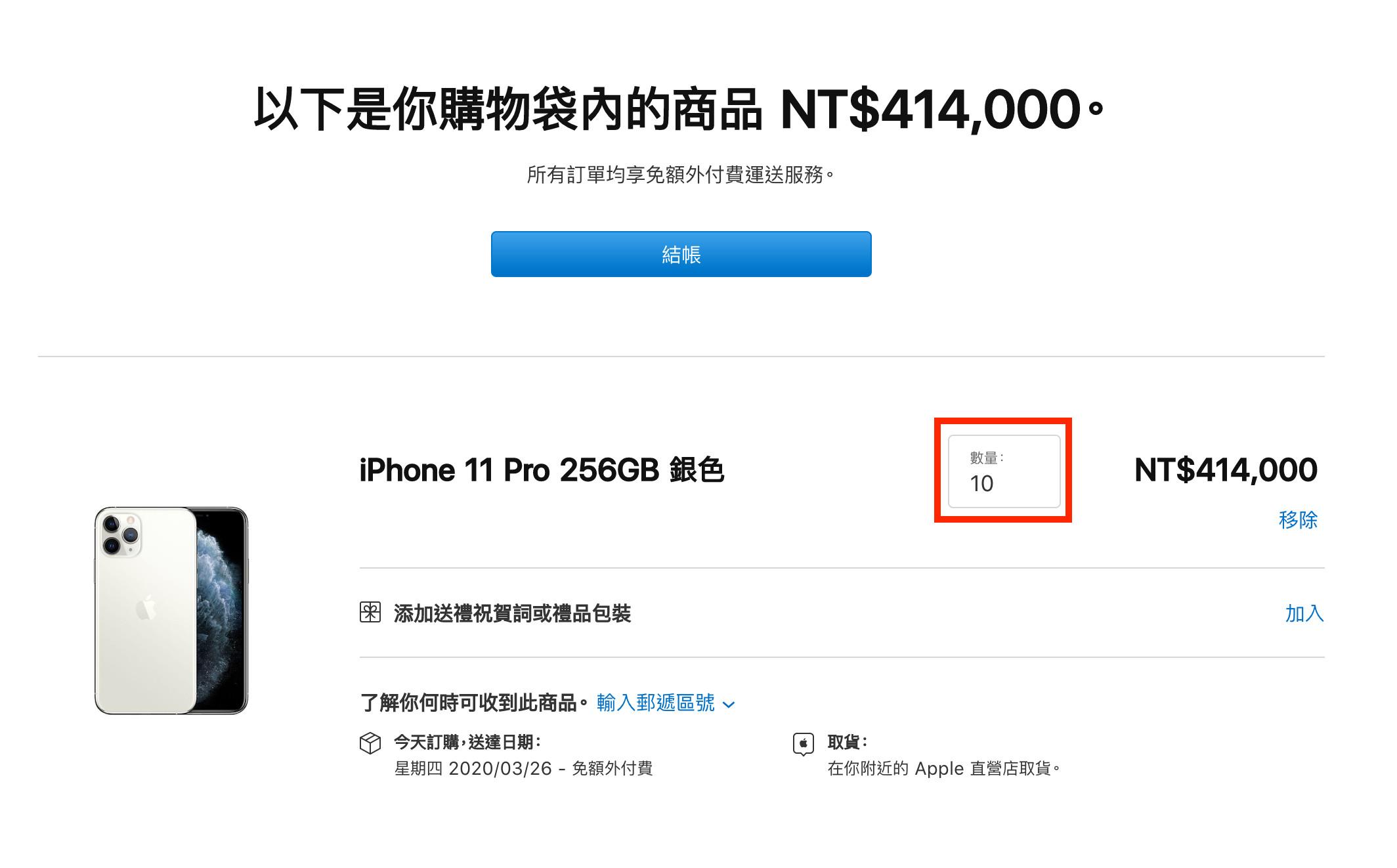 Ap.ple限購令解除 買10支以上iPhone沒問題