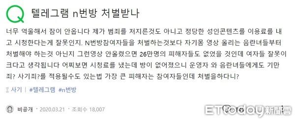 ▲▼韓國N號房事件,男性使用者抗議,表示自己才是受害者(圖/翻攝自Naver)