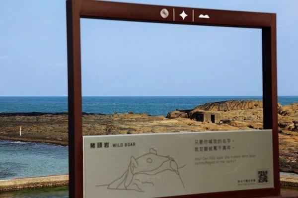 ▲和平島公園內的阿拉寶灣新設五個「守護岩專屬觀景窗」。(圖/翻攝自基隆旅遊網)
