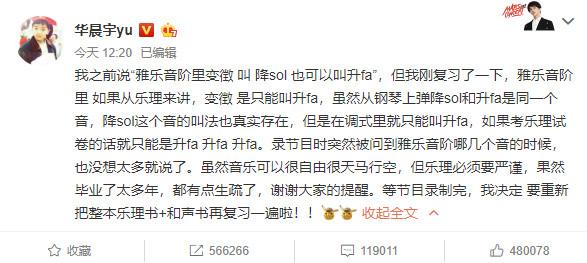 ▲華晨宇公開回應樂理爭議。(圖/翻攝自華晨宇微博)