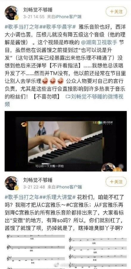 ▲華晨宇公開回應樂理爭議。(圖/翻攝自網紅揭秘微博)