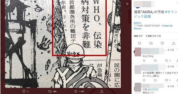 ▲《AKIRA》精準預言東京奧運中止、WHO被責難。(圖/翻攝自AB_YFM推特)