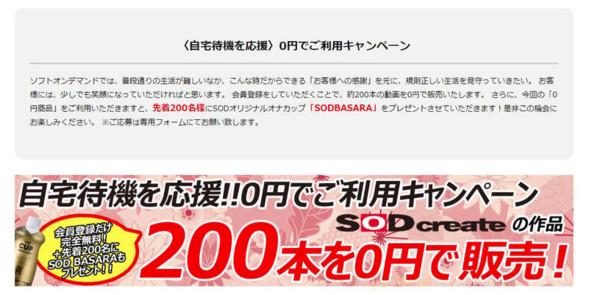 ▲▼sod網站明確表示仍需要登錄會員。(圖/翻攝推特/@shunkannews)
