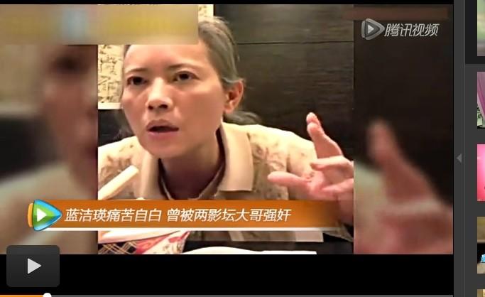 藍潔瑛透露自己被施暴的過程,坦承初夜就是被強暴。(圖/翻攝自《騰訊視頻》)