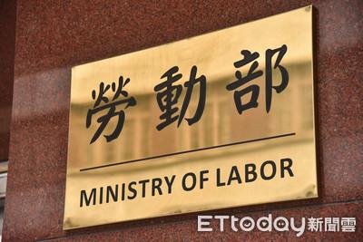 勞金局官員涉嫌濫用勞動基金炒股 勞動部緊急發出聲明