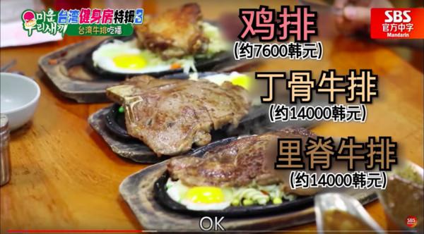 ▲▼金鐘國大讚台灣夜市牛排「比美國的還好吃」。(圖/翻攝自YouTube/SBS Mandarin 官方中字)