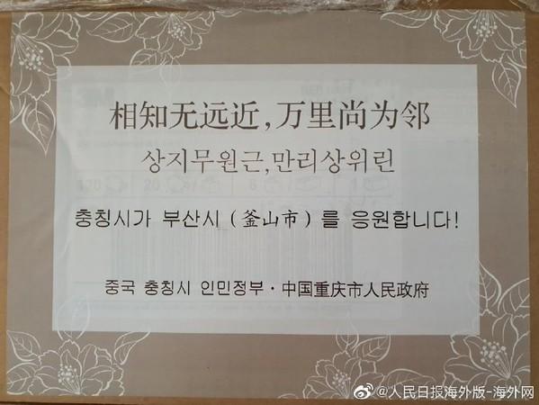 重慶回贈釜山5萬口罩 附詩句「萬里尚為鄰」