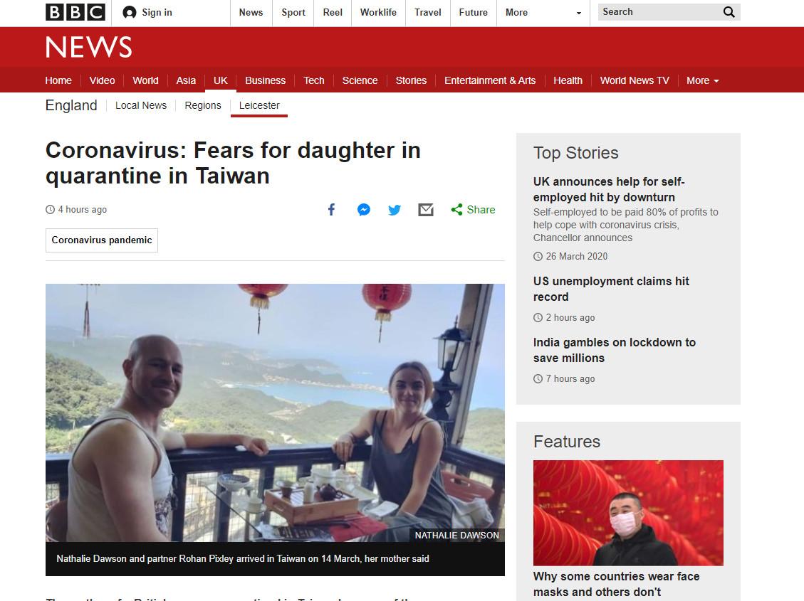 ▲▼報導台灣隔離是監獄!英情侶指控被推翻 《BBC》刪貼文了。(圖/翻攝BBC)