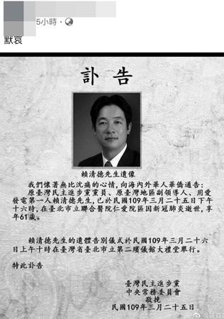 大陸用語瞎扯因肺炎去世...賴清德傻眼嗆:黑白共!太小看台灣防疫團隊