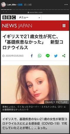 日本疫情拉警報…還一堆人賞櫻! 水原希子怒轟「沒常識」:散播病毒的行為