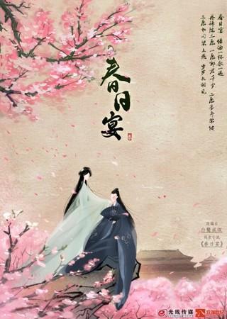 ▲鄭爽、肖戰、鞠婧禕成為呼聲最高的《春日宴》選角。(圖/翻攝微博)