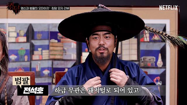 ▲▼演員全錫浩親自配戴戰笠(圖/翻攝自Youtube@Netflix Korea)