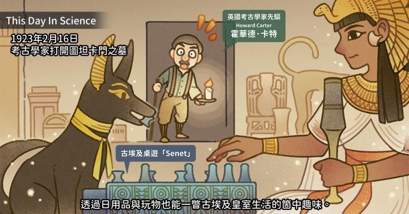 ▲▼古埃及桌遊(圖/科技大觀園授權提供)
