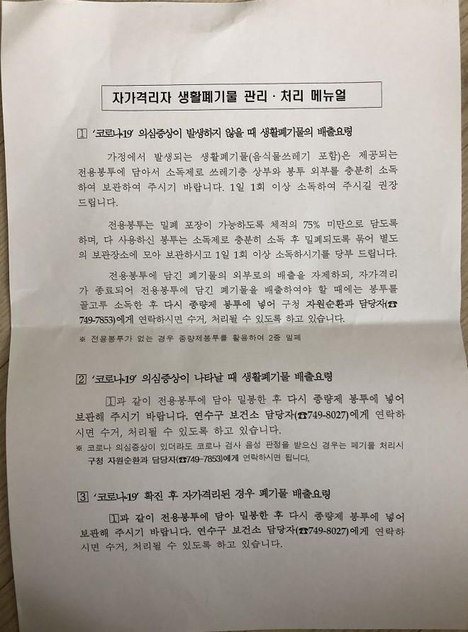 ▲▼韓國政府提供「慰問包」給居家隔離中的民眾。(圖/翻攝自Imgur/Uvzxkwq)