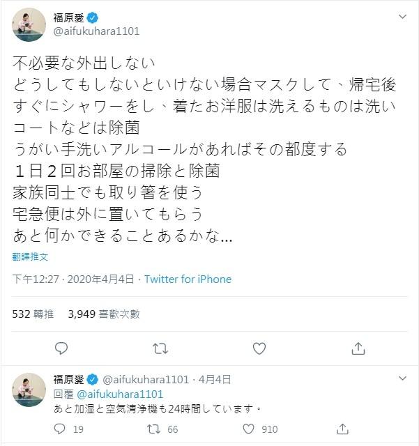 ▲▼福原愛防疫5絕招,日網驚呆。(圖/翻攝自推特)