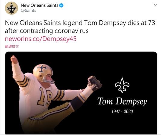 ▲▼NFL傳奇球星鄧普西感染新冠肺炎引發併發症病逝             。(圖/翻攝自推特/New Orleans Saints)