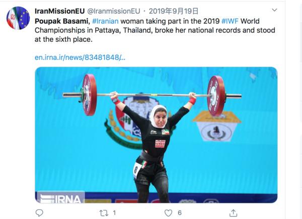▲▼ 伊朗首位參賽世錦賽女子舉重選手巴薩米(Poupak Basami)            。(圖/翻攝自@IranmissionEU twitter)