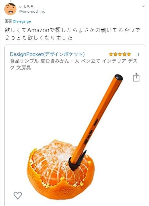 ▲橘子筆筒(圖/翻攝自Twitter/imomochink)